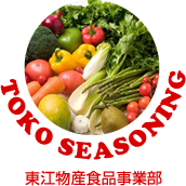 TOKO SEASONING 東江物産 食品事業部