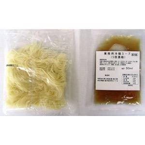 冷麺 (麺+スープ)5食セット